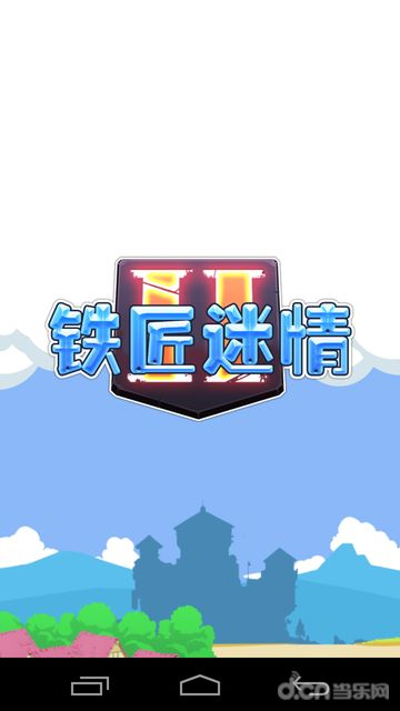 铁匠迷情2汉化修改版截图