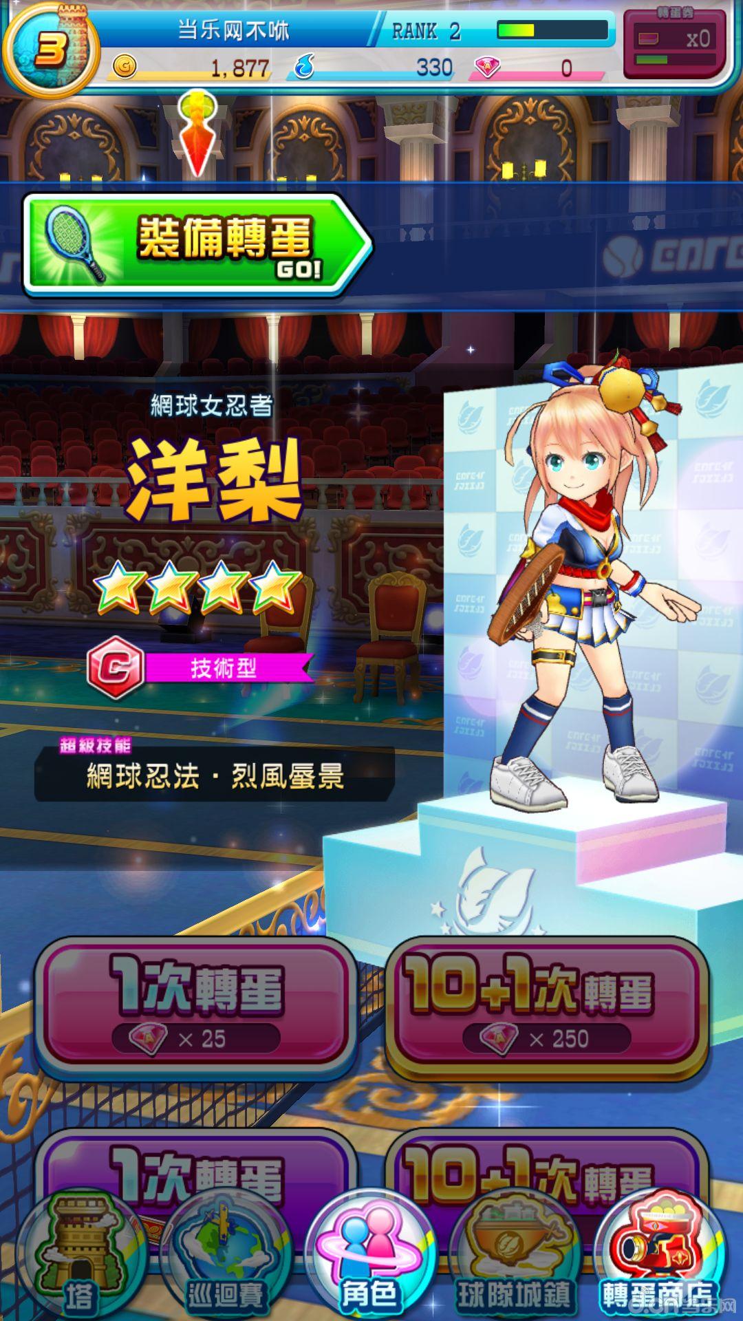 5peF5ri45Lq6_白猫网球中文版_白猫网球中文版安卓版下载_攻略 ...