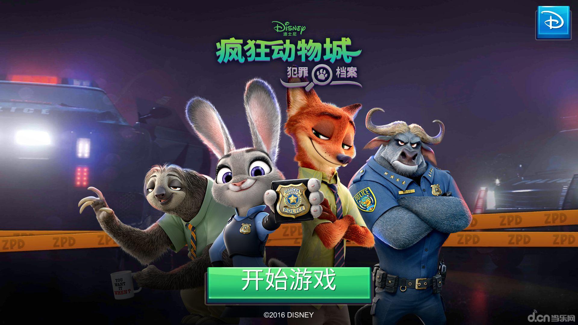 《疯狂动物城 Zootopia》是Disney根据电影疯狂动物城改编的手机游戏。 一场令人难忘的隐藏物品与侦探冒险之旅! 与来自疯狂动物城警察局的警官朱迪 霍普斯和狐尼克这对欢喜冤家联手,在这款超有趣的益智游戏中释放你的破案技巧!仔细搜寻犯罪现场,找到线索,分析证据,让和平与秩序重回疯狂动物城! 携手熟悉的角色 与警官朱迪 霍普斯和狐尼克联手共事,还能呼叫疯狂动物城警察局内最优秀警官的支援,包括豹警官、格里兹利、拉诺维兹和牛局长。 调查犯罪现场 好好利用你的动物本能,在疯狂动物城各处搜寻隐藏物品。 搜集