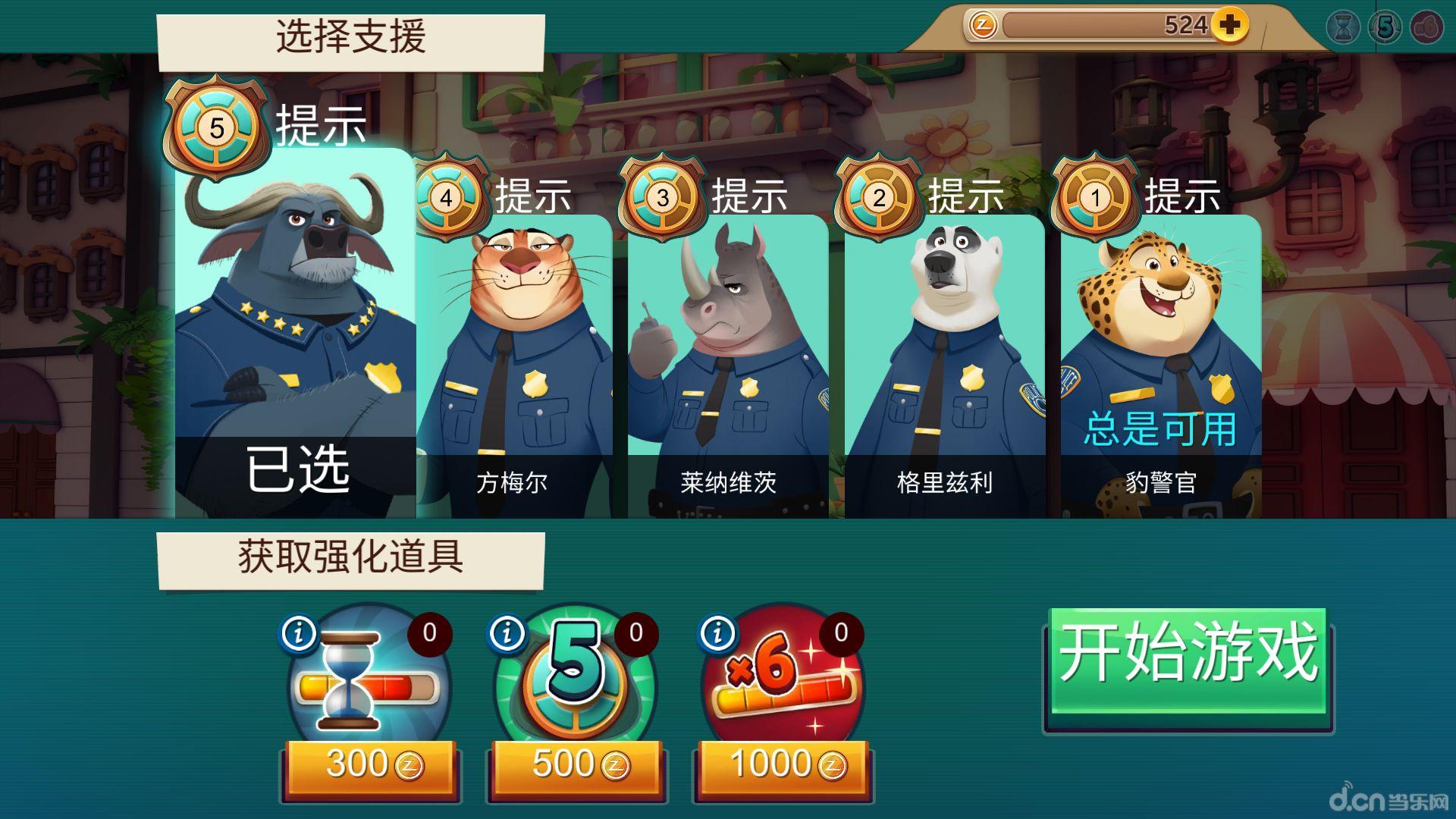 疯狂动物城手机游戏