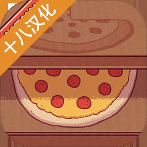 可口的披萨,美味的披萨汉化版